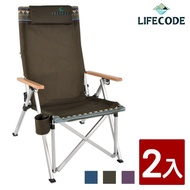 【LIFECODE】公爵可調段木扶手折疊椅/大川椅(附枕頭+杯架)-墨綠色(2入組)
