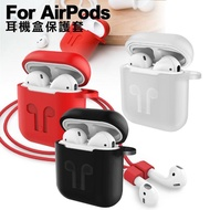 【CityBoss】For AirPods 藍牙耳機盒保護套 超值五件組  Airpods一代與二代皆可使用