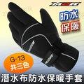 【M2R G13 手套 機車 防水 潛水布 手套】防水 保暖 手套