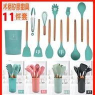【kity現貨】 廚房套裝4色木柄矽膠廚具11件套不粘鍋湯勺套件湯匙鏟子