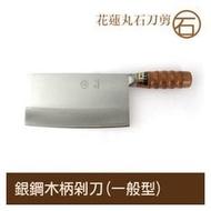 《花蓮丸石刀剪》B008 銀鋼木柄剁刀 t3.5(一般型) 剁骨頭 雞骨 鴨骨 鵝肉 斬骨刀 菜刀 剁骨刀