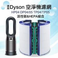 現貨 適用 Dyson DP04/05 清淨機濾芯 HP04 TP04/TP05 雙層 活性炭 HEPA組合 空氣清淨器過濾網
