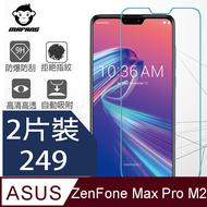 【MAFANS】 ASUS ZenFone Max Pro M2 (2019年新款)鋼化玻璃保護貼9H(二片裝)