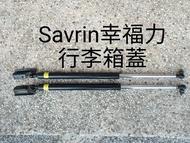 三菱Savrin 後油壓撐桿 [老車DIY]