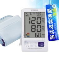 來而康 CITIZEN 星辰 手臂式電子血壓計 CH-551 二級