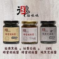 《御膳娘娘》黑麻蜂蜜胡麻醬+白麻蜂蜜胡麻醬+純黑芝麻醬(180g/瓶,共3瓶)