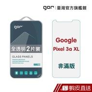 GOR 保護貼 Google Pixel 3a XL 9H鋼化玻璃保護貼 全透明非滿版 2入組 蝦皮24h 現貨