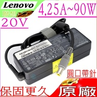 LENOVO 20V,4.5A,90W (原廠)- N200,N500,V100,V200,V360,V370,V460,V470,V475,V550,V560,V570,U450,U550
