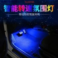現代 Elantra 內飾氛圍燈裝飾  Elantra 內飾改裝腳底燈智能轉速LED氣氛燈