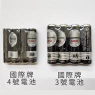 國際牌碳鋅電池 4號電池/3號電池 乾電池