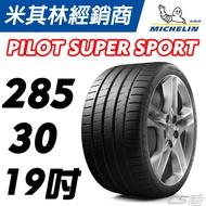 米其林 JK輪胎館 輪胎 MICHELIN 米其林輪胎 PILOT SUPER SPORT PSS 285/30/19