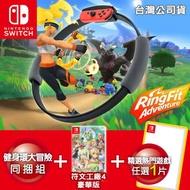 任天堂 Switch 健身環大冒險同捆組-台灣公司貨+符文工廠4豪華版+遊戲任選一片