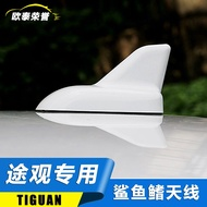 福斯-大眾途觀/Tiguan10-17款天線 新改裝專用裝飾天線 原車色鯊魚鰭天線