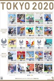 東京2020年奧運會和殘奧會3郵票84日元