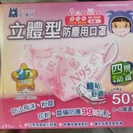 現貨 台灣製藍鷹兒童口罩(4~6)非醫療口罩