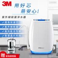 【3M】櫥上型UVA3000紫外線抑菌淨水器