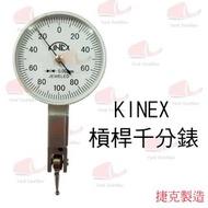【紅甲】KINEX 捷克 槓桿千分錶