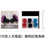 (可放入充電盒)兩顆記憶海綿套用於 Sabbat 魔宴 E12 ultra 的 海綿套 中間套管 (不包括充電盒保護套)