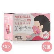 善存科技 - 兒童平面醫用口罩-雙鋼印-迷彩-緋櫻粉 (14.5*9cm)-50入/盒(未滅菌)