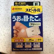 NICHIBAN 病毒疣專用貼布 日本原裝