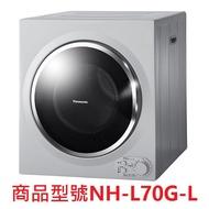 Panasonic國際牌 7公斤架上型乾衣機NH-L70G-L/NHL70GL/烘衣機