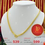 สร้อยคอ ลายสี่เสา ทองหุ้ม ทองชุบ น้ำหนัก 2 บาท JPgoldjewelry