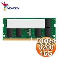 ADATA 威剛 DDR4-3200 16G 筆記型記憶體