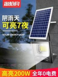LED太陽能燈自動感應農村戶外庭院路燈室外家用防水照明節能超亮 MKS