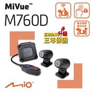 MiVue™ M760D 星光分離式 GPS雙鏡頭機車行車記錄器 超廣角 贈32G SONY感光 原廠保固三年