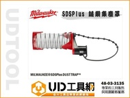Milwaukee 米沃奇 SDS-Plus 集塵罩 防塵罩 鎚鑽 電鎚鑽 用 48-03-3135 @UD工具網@
