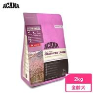 【ACANA 愛肯拿】單一蛋白低敏無穀配方-美膚羊肉+蘋果〈毛髮亮麗〉2kg/4.4lb