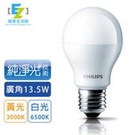 【飛利浦 PHILIPS】LED球型 13.5W LED燈泡E27 全電壓6入組 黃光/白光