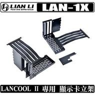 [地瓜球@] 聯力 LIAN LI LAN2-1X 顯示卡 垂直 轉接架 立架 Lancool II