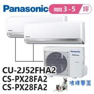 鴻輝冷氣 | Panasonic國際 變頻冷暖一對二分離式冷氣 CU-2J52FHA2+CS-PX28FA2*2
