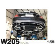 小傑車燈--實車 賓士 BENZ W205 改 中尾段 排氣管 + 電子遙控 閥門 含C63後下巴四出尾飾管 多款車系