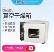真空幹燥箱烘箱 6020/6050 恒溫加熱箱工業不銹鋼烤箱  -愛尚優品
