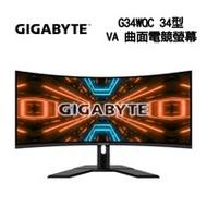 GIGABYTE技嘉 G34WQC 34型VA曲面21:9 144Hz電競液晶螢幕