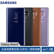 SAMSUNG Galaxy Note9 (EF-ZN960) 原廠全透視感應皮套(立架式) [ee7-3]