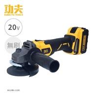 【大船回港】功夫20V充電無刷砂輪機 AG10BL-1180(電動起子/螺絲/工具機/電鑽)