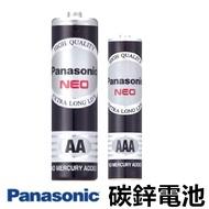 國際牌Panasonic 乾電池 碳鋅電池 3號電池 4號電池 電池 國際牌電池 P牌電池