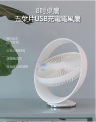 8吋桌扇 五葉片USB充電電風扇 循環扇 大風量超靜音 小風扇 辦公室桌扇 便攜式涼扇 FAN-327