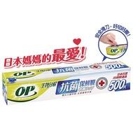 OP 生物抗菌保鮮膜(500尺)