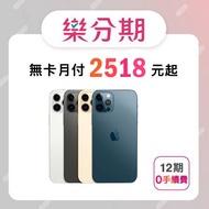 【Apple】iPhone12 Pro Max (256G) ※加贈超值6件組(鋼化玻璃保護貼+防摔殼+快速充電線+無線藍芽耳機+無線充電盤+行動電源) ※加碼再贈 手機螢幕破裂保障 5000 元-