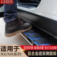 LEXUS-凌志/雷克薩斯NX200t NX300h RX200t RX300 RX450h側踏板改裝迎賓踏板