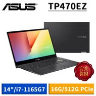 ASUS VivoBook Flip 14 TP470 TP470EZ-0022K1165G7 搖滾黑 (14吋/i7-1165G7/16G/512G PCIe/W10)