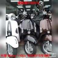 光陽 MANY 110cc 高雄 [ 新連進機車行] 非 CUXI Tini Mii J-BUBU Mio