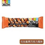 BE-KIND 花生酱黑巧克力風味堅果棒40g
