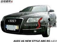 AUDI A6 NEW STYLE ABS RS水箱罩空力套件04-10