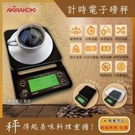 【AKIRA正晃行】咖啡計時電子磅秤SC-3典雅黑色(萬用料理秤附隔熱墊和托盤)