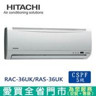 HITACHI日立6-7坪RAC-36UK/RAS-36UK定頻冷專分 離式冷氣空調_含配送到府+標準安裝